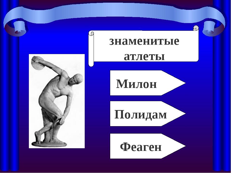 знаменитые атлеты Милон Полидам Феаген
