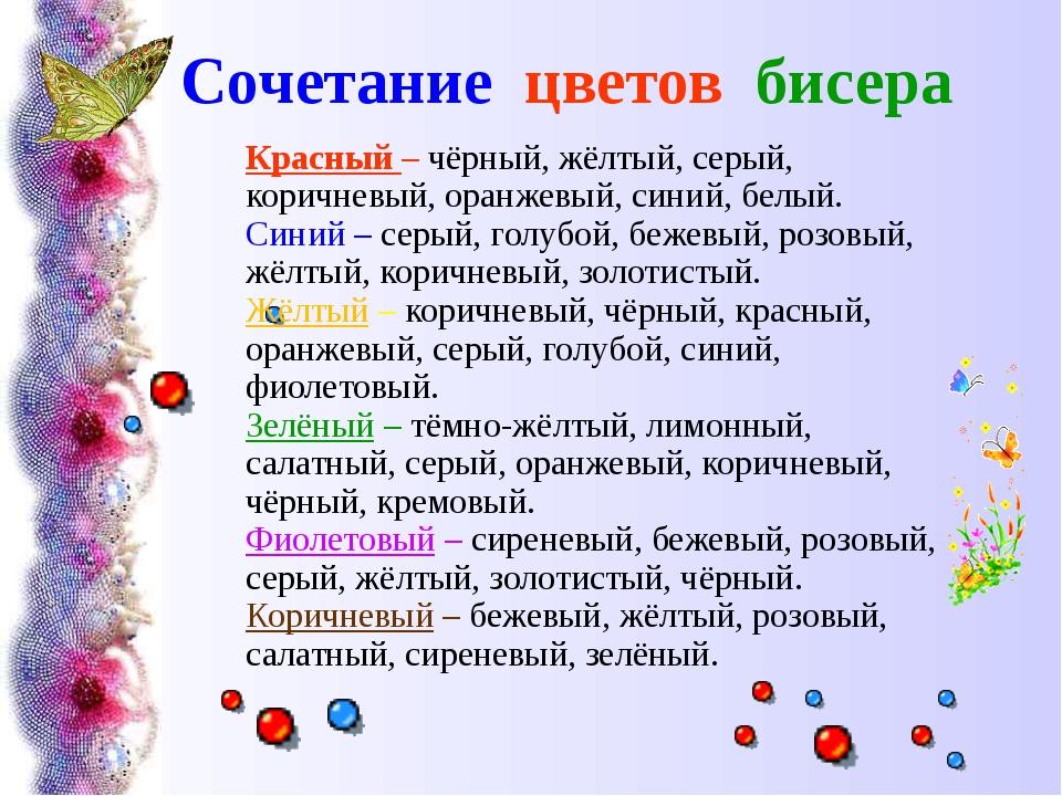 Красный – чёрный, жёлтый, серый, коричневый, оранжевый, синий, белый. Синий –...