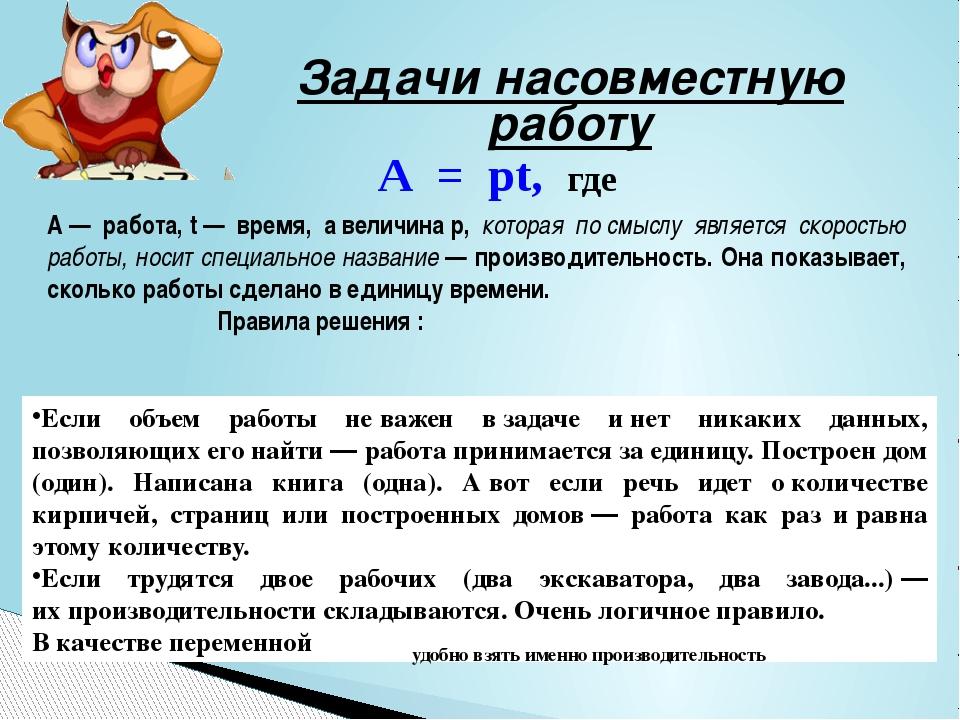 Задачи насовместную работу А = рt, где A— работа,t— время, авеличинаp, к...