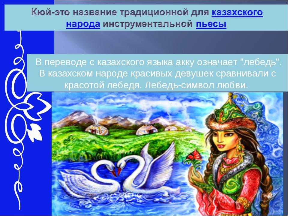 """В переводе с казахского языка акку означает """"лебедь"""". В казахском народе кра..."""