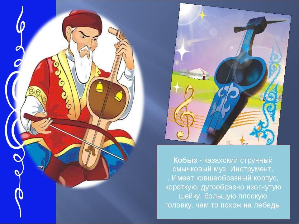 Кобыз - казахский струнный смычковый муз. Инструмент. . Имеет ковшеобразный...