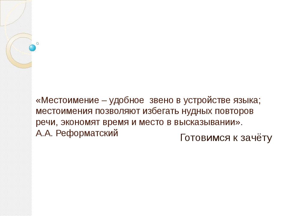 «Местоимение – удобное звено в устройстве языка; местоимения позволяют избега...