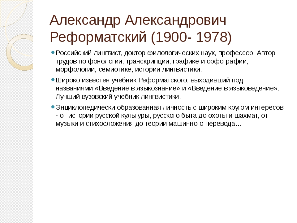 Александр Александрович Реформатский (1900- 1978) Российский лингвист, доктор...