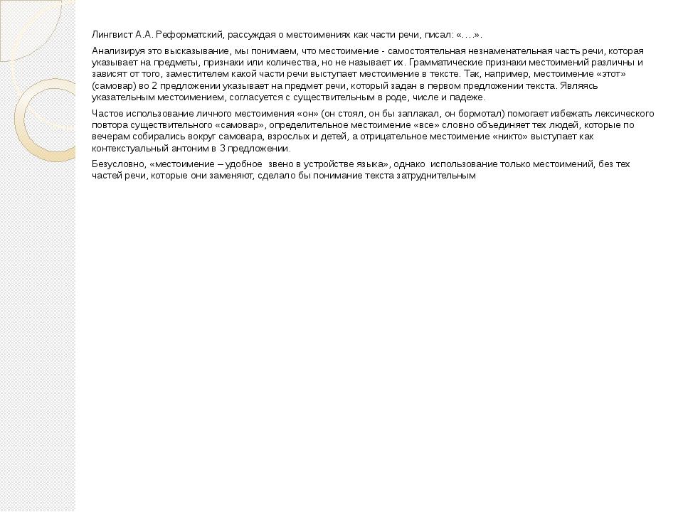 Лингвист А.А. Реформатский, рассуждая о местоимениях как части речи, писал: «...