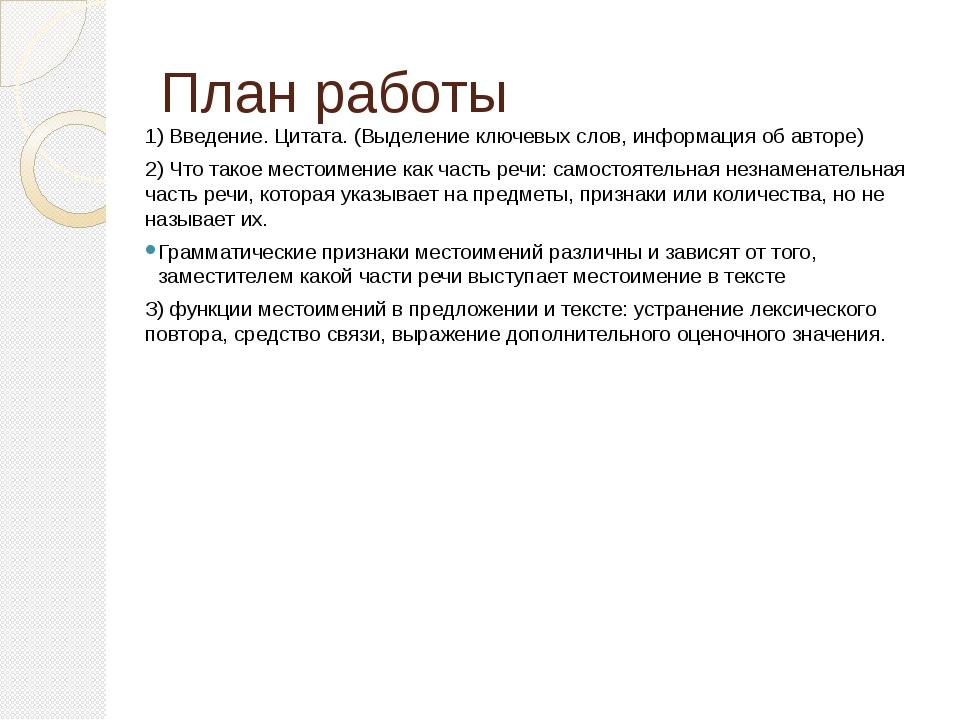 План работы 1) Введение. Цитата. (Выделение ключевых слов, информация об авто...