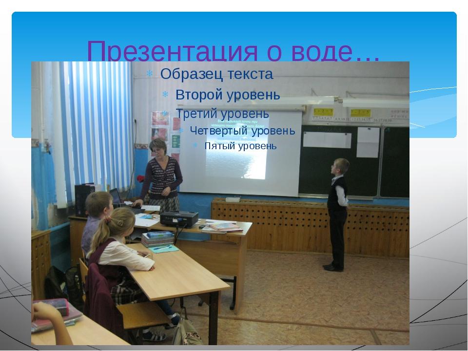 Презентация о воде…