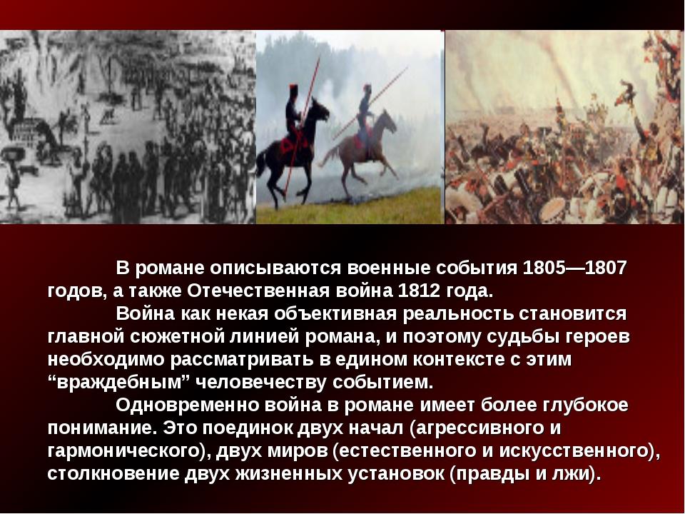 В романе описываются военные события 1805—1807 годов, а также Отечественная...