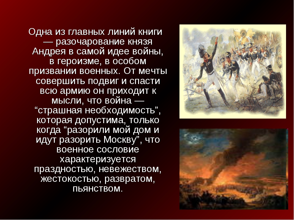Одна из главных линий книги — разочарование князя Андрея в самой идее войны,...