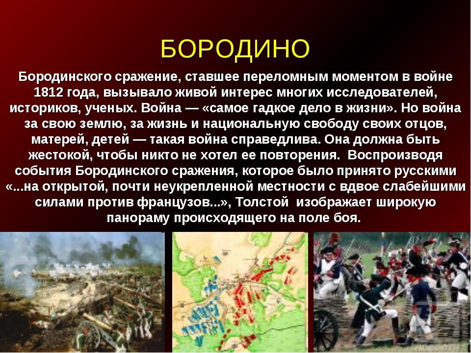 БОРОДИНО Бородинского сражение, ставшее переломным моментом в войне 1812 года...