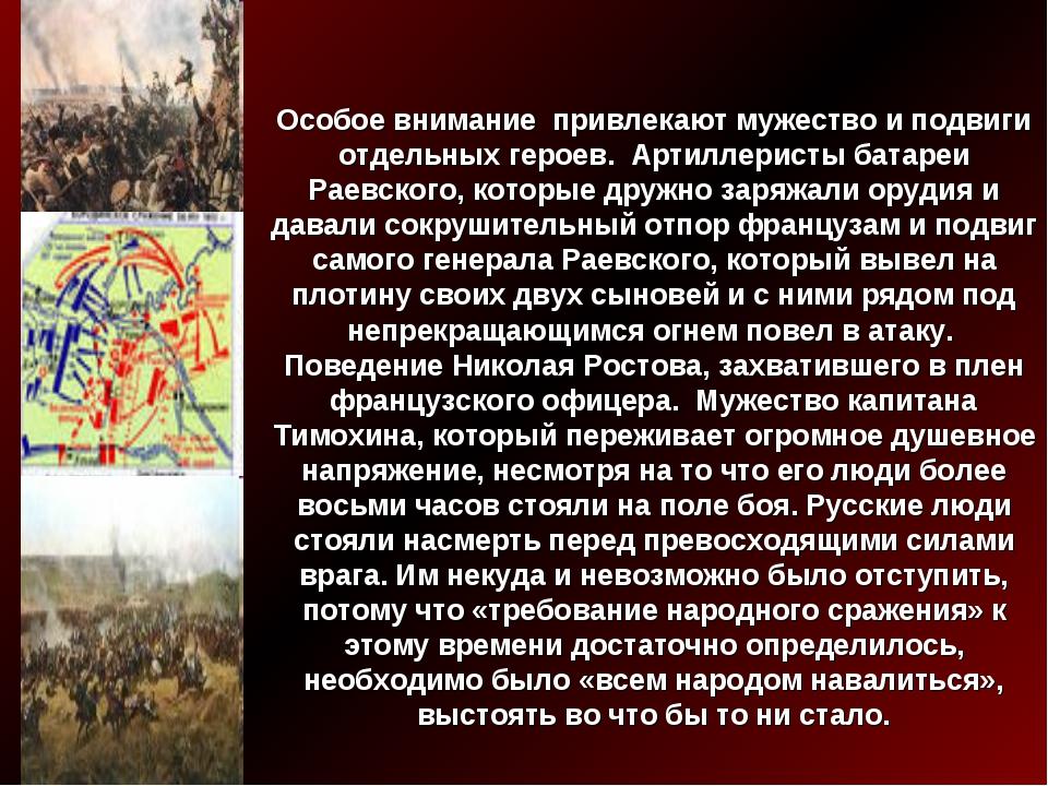 Особое внимание привлекают мужество и подвиги отдельных героев. Артиллеристы...