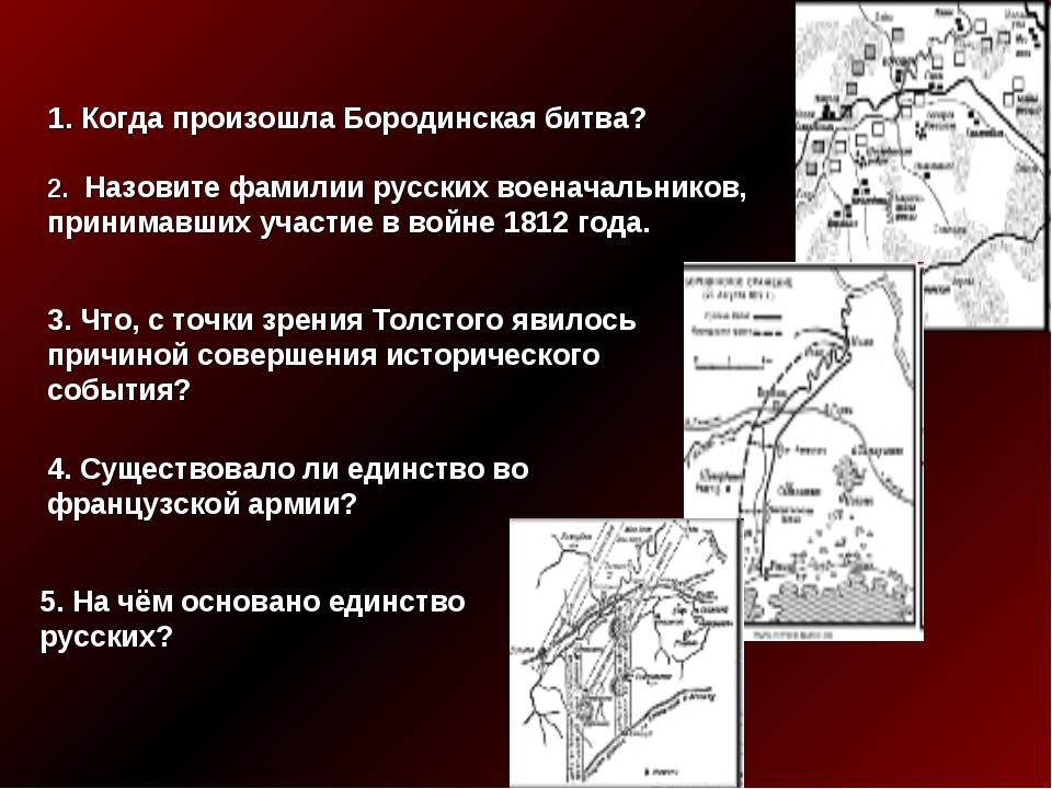1. Когда произошла Бородинская битва? 2. Назовите фамилии русских военачальни...