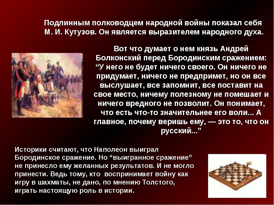 """Вот что думает о нем князь Андрей Болконский перед Бородинским сражением: """"У..."""