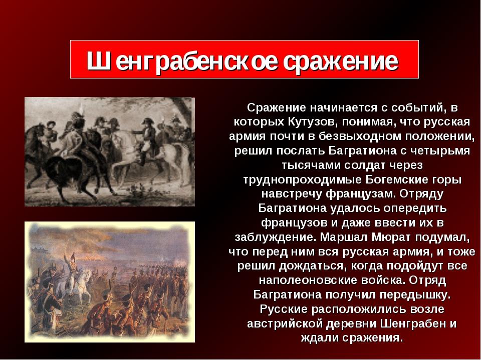 Шенграбенское сражение Сражение начинается с событий, в которых Кутузов, пони...