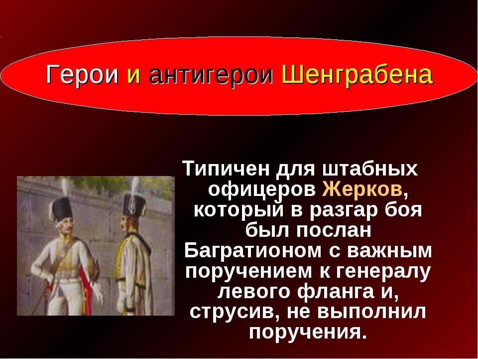 Герои и антигерои Шенграбена Типичен для штабных офицеров Жерков, который в р...