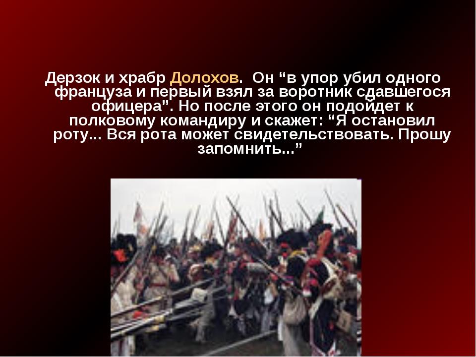 """Дерзок и храбр Долохов. Он """"в упор убил одного француза и первый взял за воро..."""
