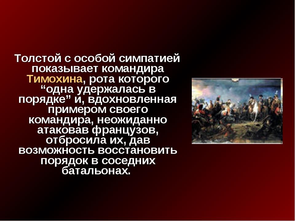 """Толстой с особой симпатией показывает командира Тимохина, рота которого """"одн..."""