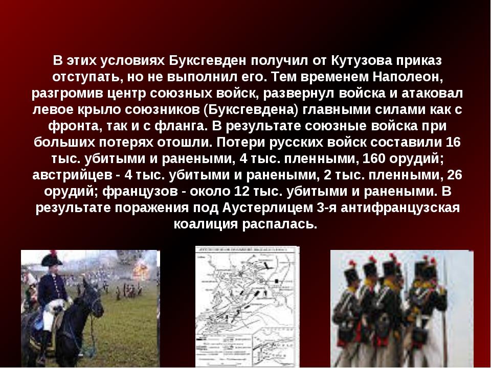 В этих условиях Буксгевден получил от Кутузова приказ отступать, но не выполн...