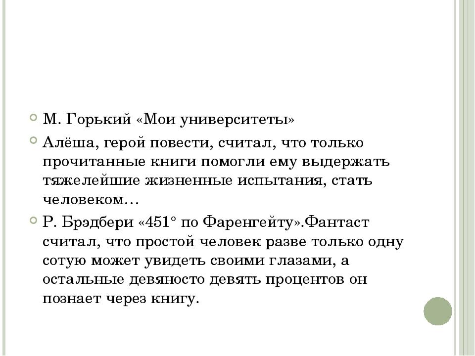 М. Горький «Мои университеты» Алёша, герой повести, считал, что только прочи...