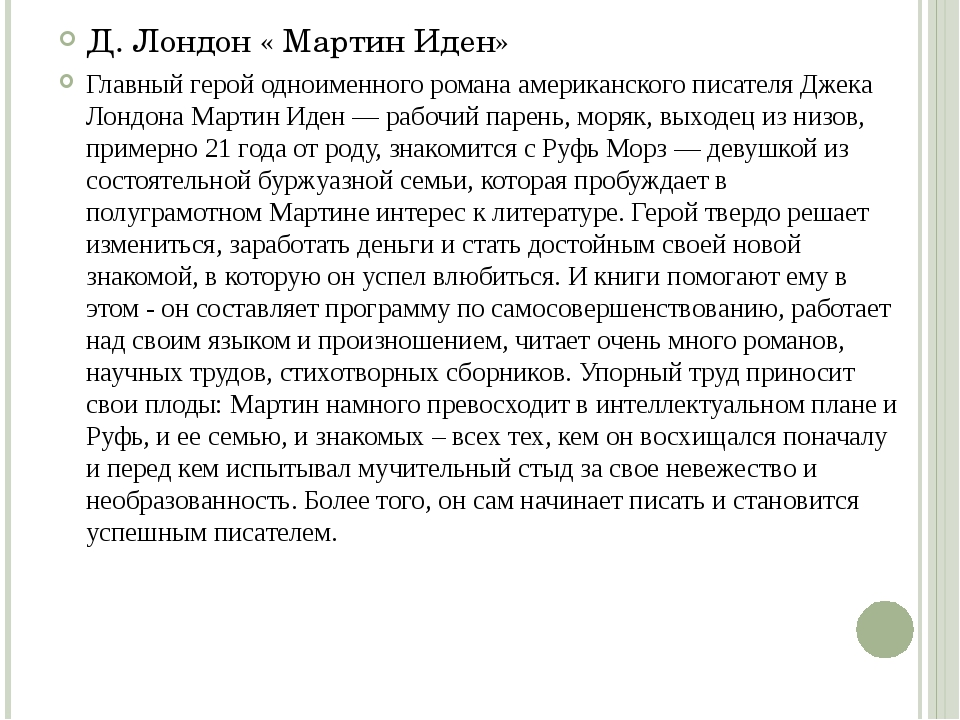 Д. Лондон « Мартин Иден» Главный герой одноименного романа американского писа...