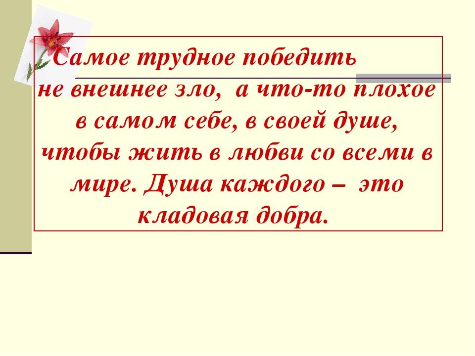 Самое трудное победить не внешнее зло, а что-то плохое в самом себе, в своей...