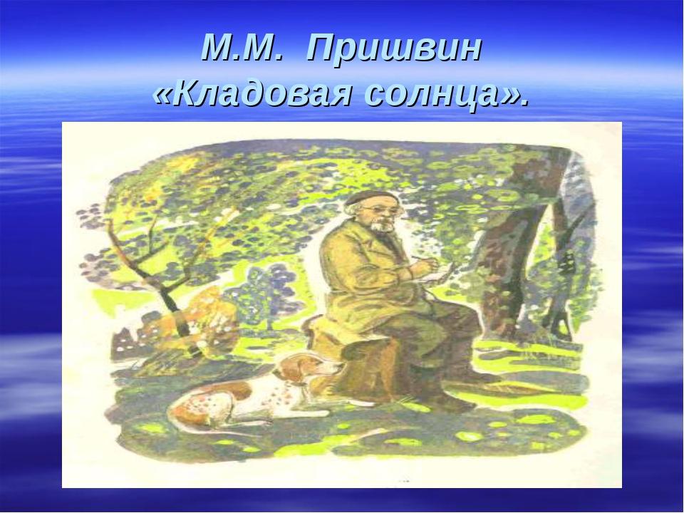 М.М. Пришвин «Кладовая солнца».