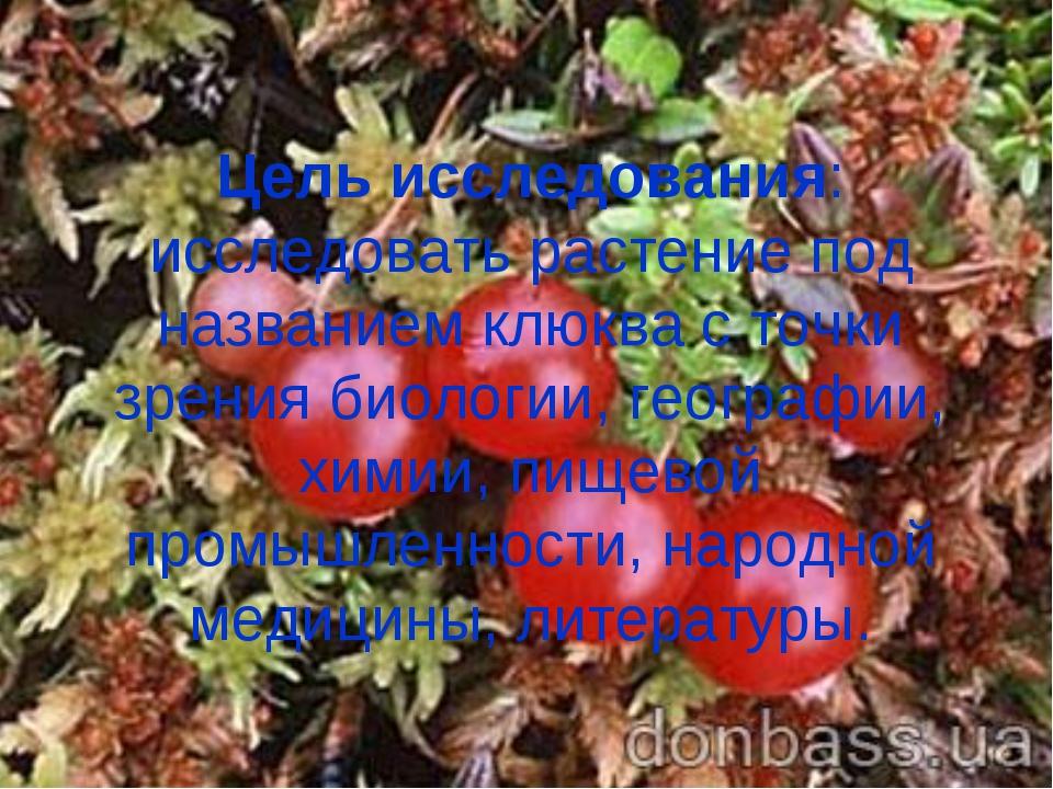Цель исследования: исследовать растение под названием клюква с точки зрения...
