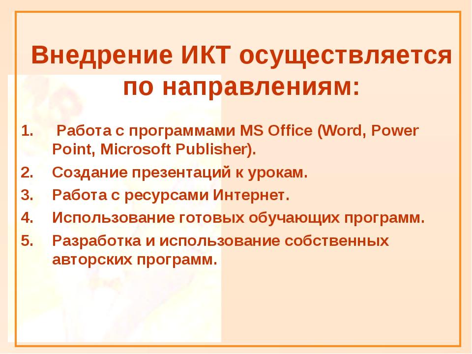 Внедрение ИКТ осуществляется по направлениям: Работа с программами MS Office...