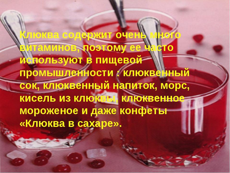 Клюква содержит очень много витаминов, поэтому ее часто используют в пищевой...
