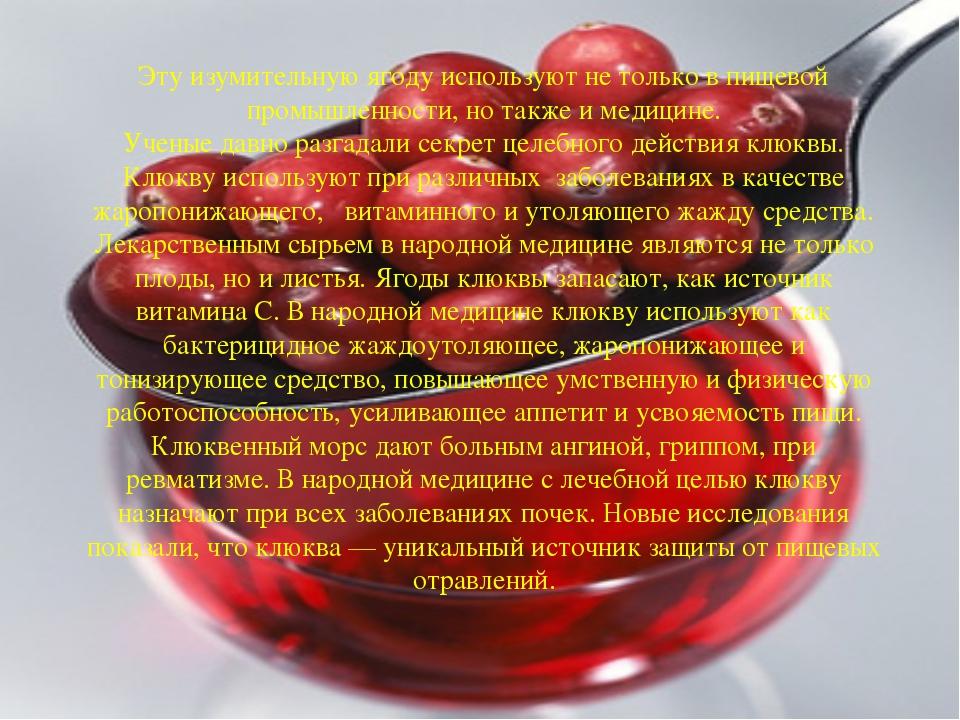 Эту изумительную ягоду используют не только в пищевой промышленности, но такж...