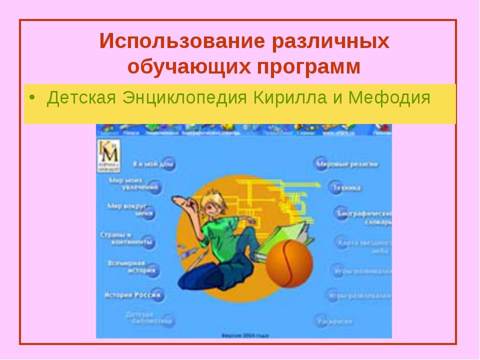 Детская Энциклопедия Кирилла и Мефодия Использование различных обучающих прог...