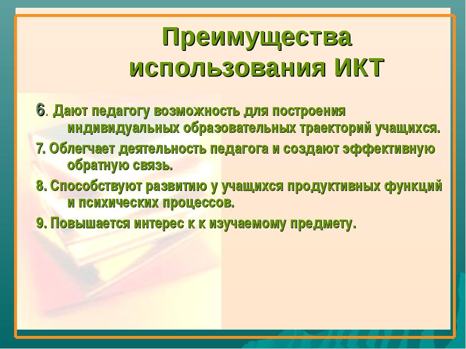 Преимущества использования ИКТ 6. Дают педагогу возможность для построения ин...
