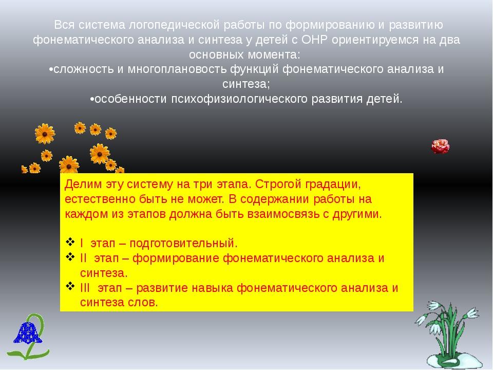 Вся система логопедической работы по формированию и развитию фонематического...