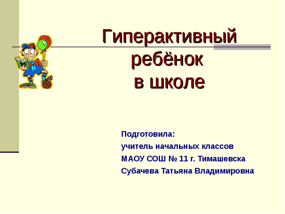 Подготовила: учитель начальных классов МАОУ СОШ № 11 г. Тимашевска Субачева...