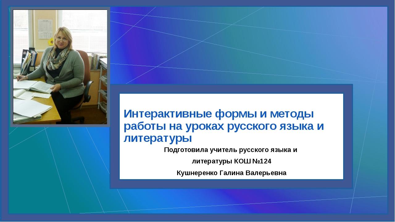 Интерактивные формы и методы работы на уроках русского языка и литературы Под...
