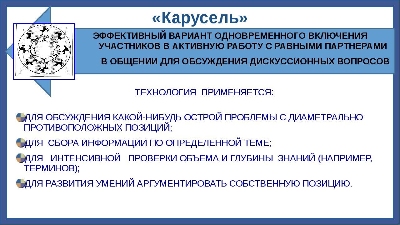 «Карусель» ЭФФЕКТИВНЫЙ ВАРИАНТ ОДНОВРЕМЕННОГО ВКЛЮЧЕНИЯ УЧАСТНИКОВ В АКТИВНУЮ...