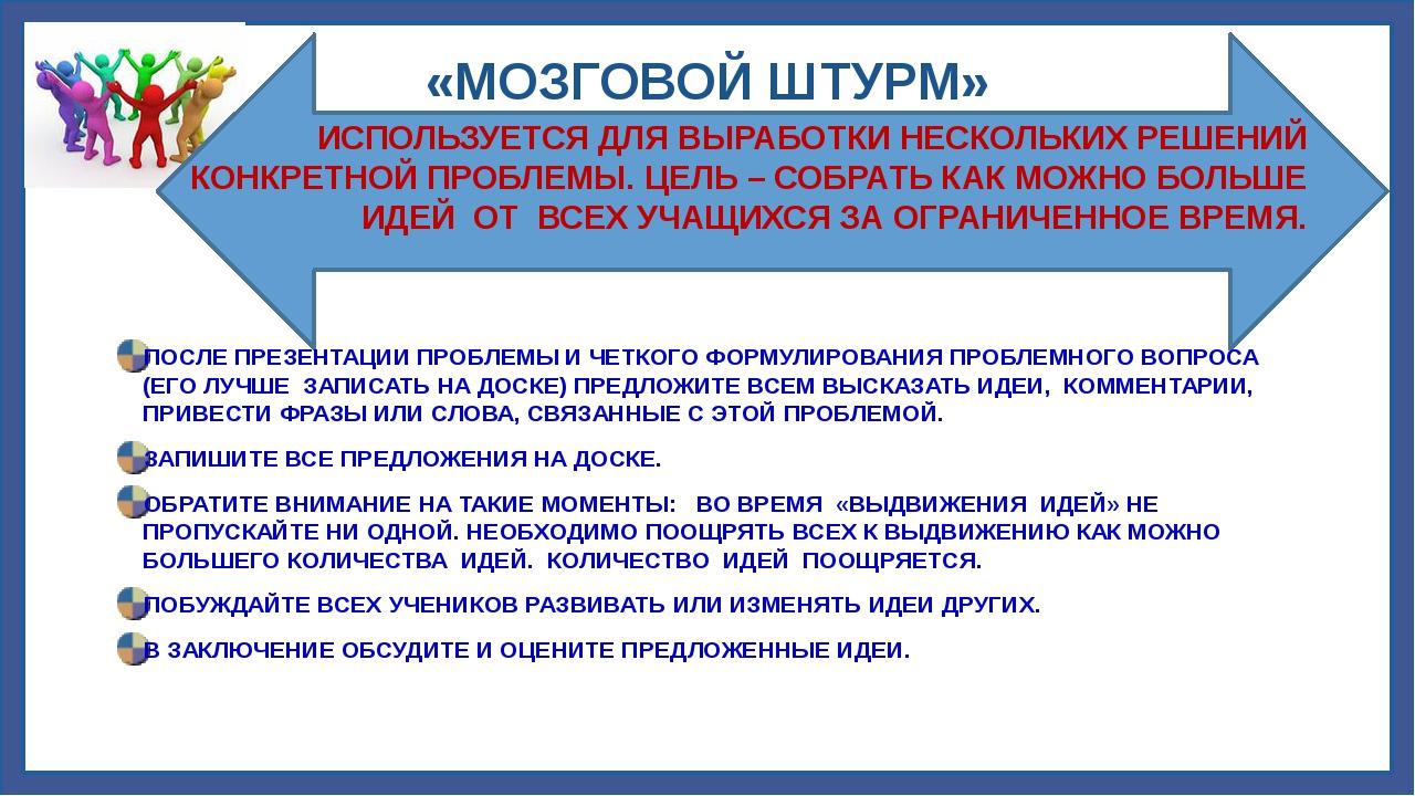 «МОЗГОВОЙ ШТУРМ» ИСПОЛЬЗУЕТСЯ ДЛЯ ВЫРАБОТКИ НЕСКОЛЬКИХ РЕШЕНИЙ КОНКРЕТНОЙ ПРО...