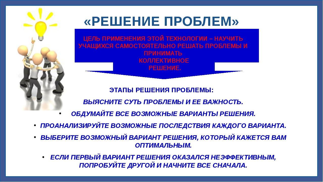 «РЕШЕНИЕ ПРОБЛЕМ» ЭТАПЫ РЕШЕНИЯ ПРОБЛЕМЫ: ВЫЯСНИТЕ СУТЬ ПРОБЛЕМЫ И ЕЕ ВАЖНОСТ...