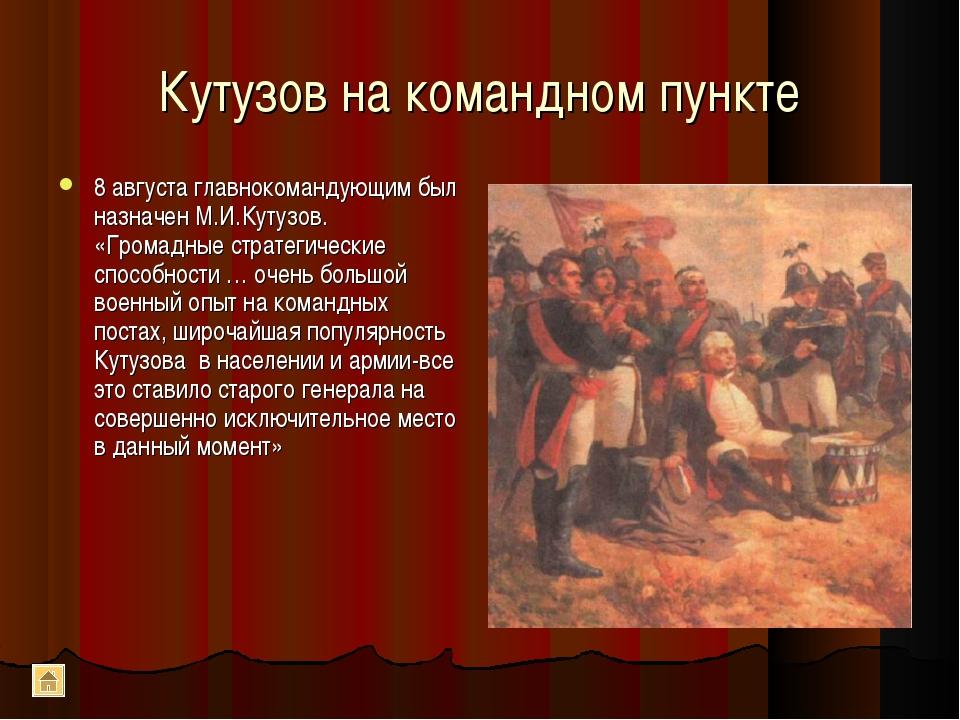 Кутузов на командном пункте 8 августа главнокомандующим был назначен М.И.Куту...