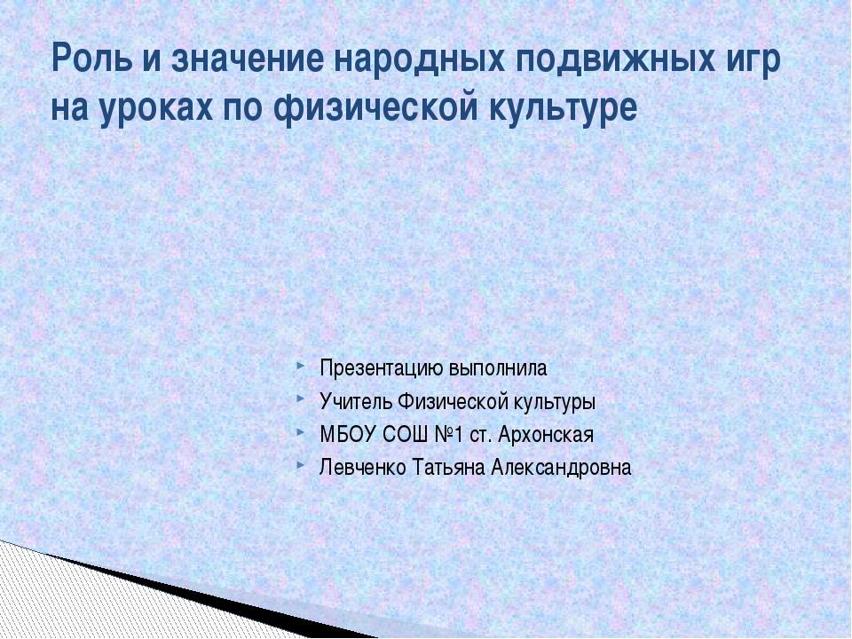 Презентацию выполнила Учитель Физической культуры МБОУ СОШ №1 ст. Архонская Л...