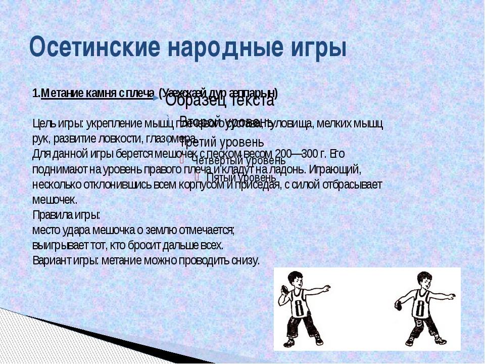 Осетинские народные игры