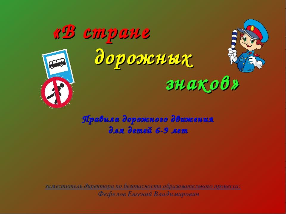 заместитель директора по безопасности образовательного процесса: Фефелов Евг...