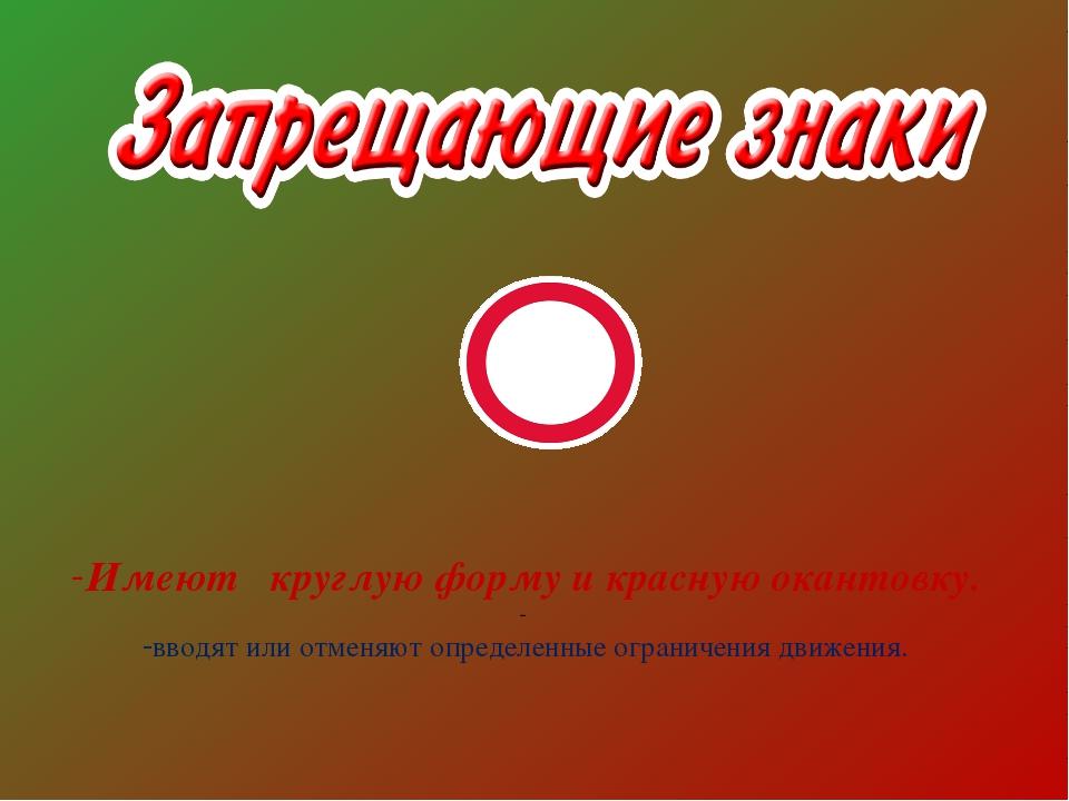 Имеют круглую форму и красную окантовку. вводят или отменяют определенные огр...