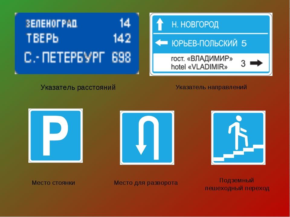 Указатель направлений Подземный пешеходный переход Место для разворота Место...