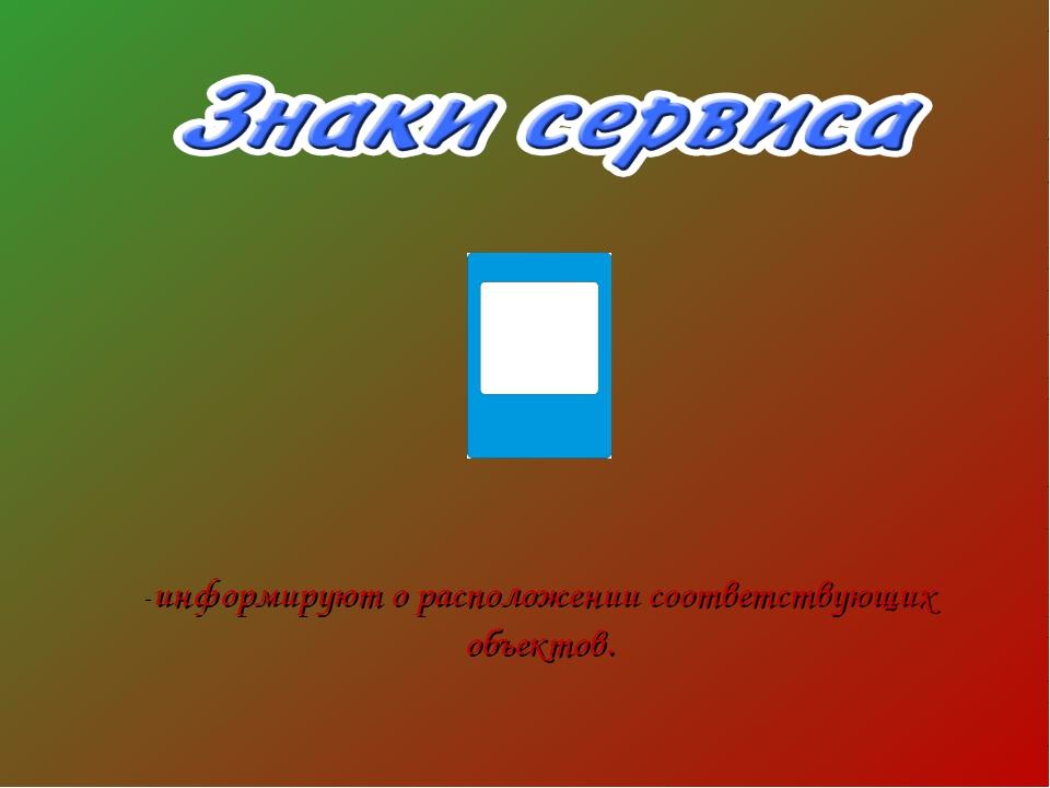-информируют о расположении соответствующих объектов.