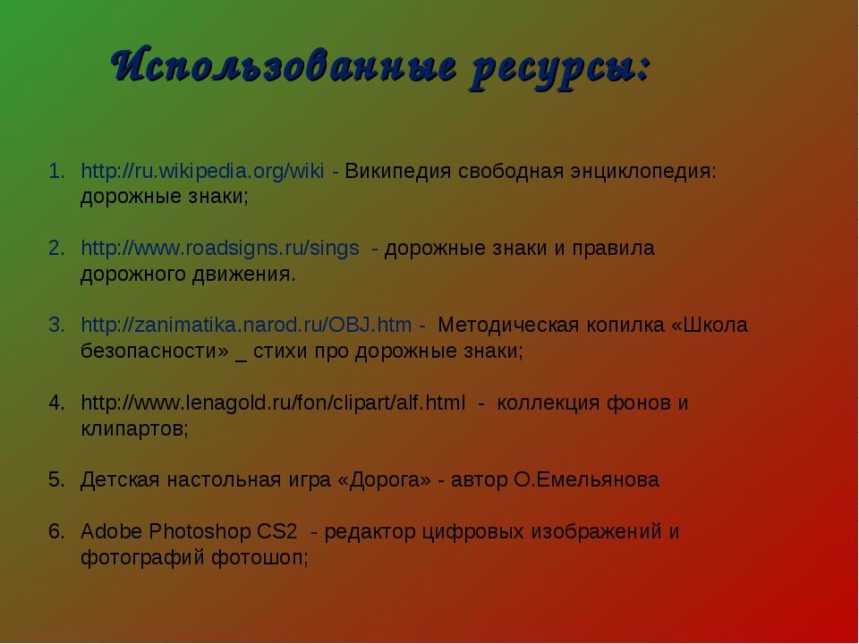 Использованные ресурсы: http://ru.wikipedia.org/wiki - Википедия свободная эн...