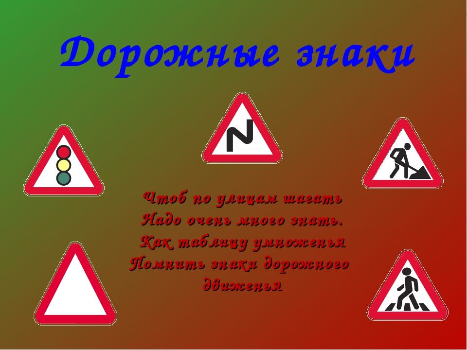 Дорожные знаки Чтоб по улицам шагать Надо очень много знать. Как таблицу умн...