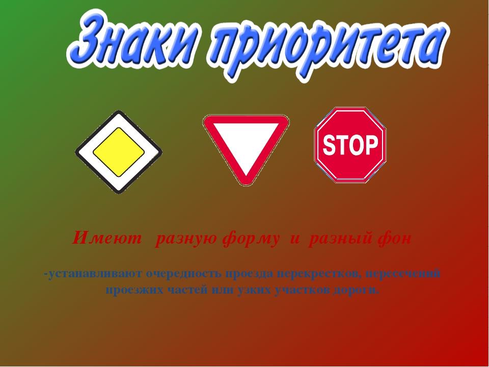 Имеют разную форму и разный фон -устанавливают очередность проезда перекрестк...