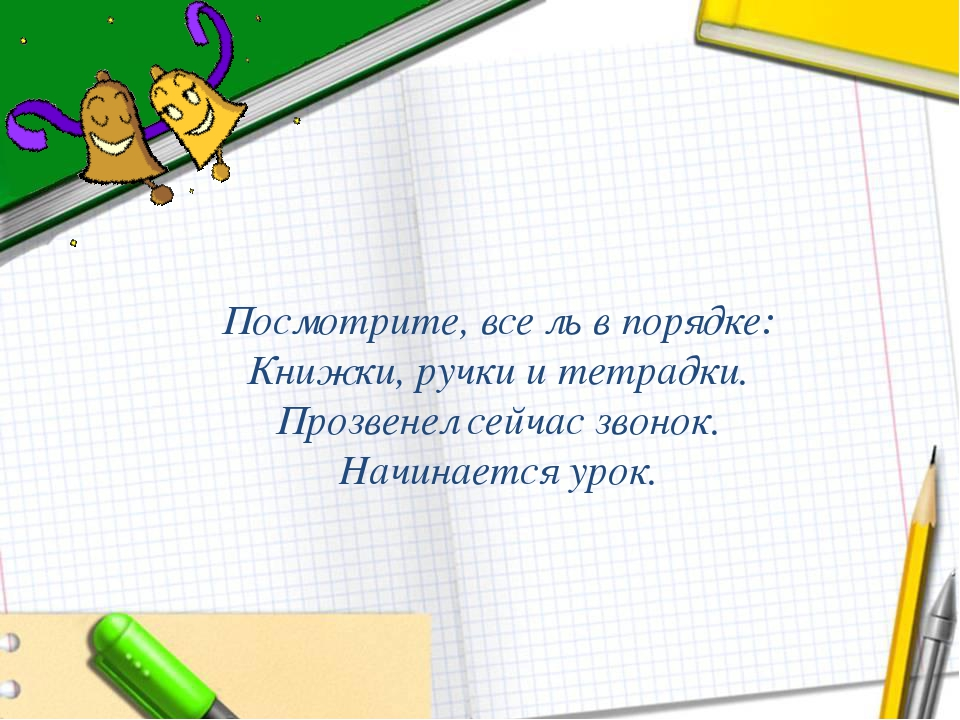 Посмотрите, все ль в порядке: Книжки, ручки и тетрадки. Прозвенел сейчас зво...