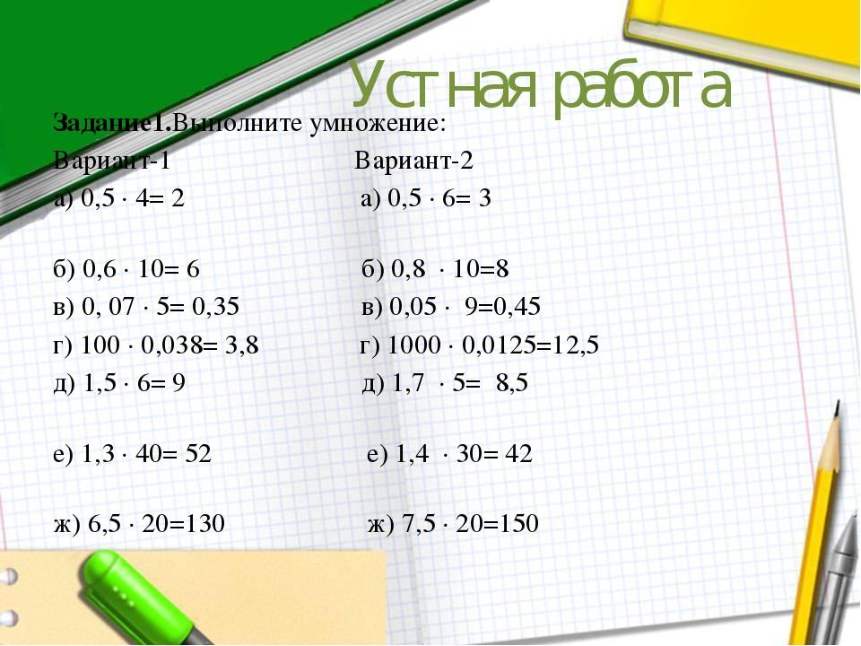 Устная работа Задание1.Выполните умножение: Вариант-1 Вариант-2 а) 0,5 ∙ 4= 2...