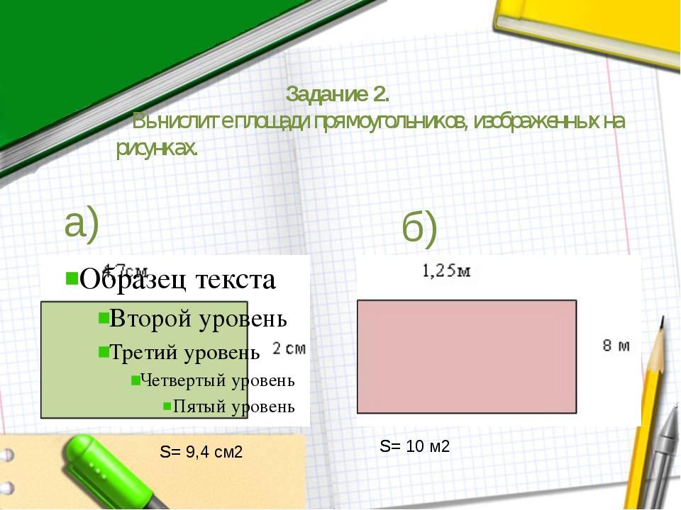 Задание 2. Вычислите площади прямоугольников, изображенных на рисунках. а) б)...